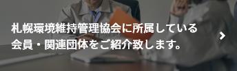 札幌環境維持管理協会に所属している関連団体・企業をご紹介致します。